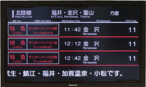 LCDモニター表示器